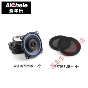 愛車楽カ・ステレオホーン4寸5寸同軸全周波数中の重低音車載ラッパ1つの価格の新型4インチ+ネットカバー1つ