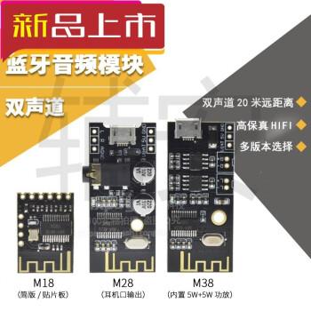 Y Bluetoothオーディ受信機モジュ無線無傷車載スピカの変更布布布爾4.2回路基板の忠实度M 38は5 Wの機能付プレトを持っています。