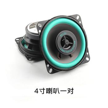 カーホーン同軸全周波車載双路音響4寸5寸6寸6.5インチ改造重低音砲4寸組