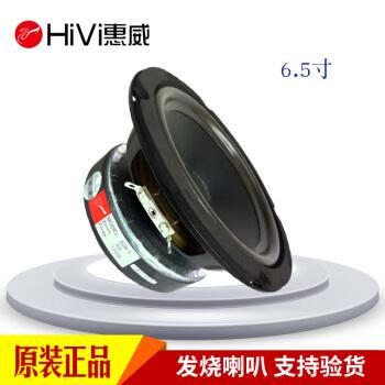 润华年はウィ威ラッチ6.5の中低音ユニックに适用されます。家庭用ヒップホップカードド低中音スピーカードドSS 6.5原装