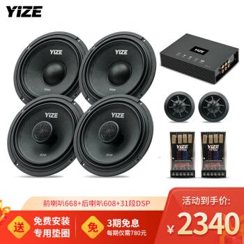 YIZE壹沢自動車低音砲カーー・ステレオオの改修機能による車載音響ホーンのグレードアップ専用音響防音材の自動車防音音音音材の全国パッケージ設置【パッケージインストール】4ドア6ホーン+31段yz-xsDSP